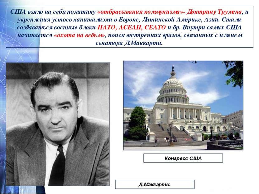 США взяло на себя политику «отбрасывания коммунизма»- Доктрину Трумена, и укр...