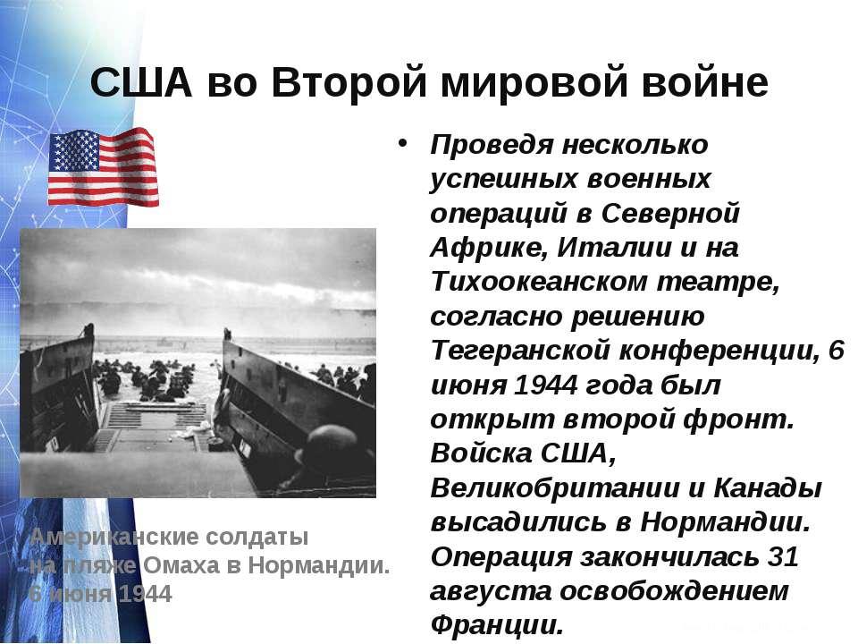 США во Второй мировой войне Проведя несколько успешных военных операций в Сев...