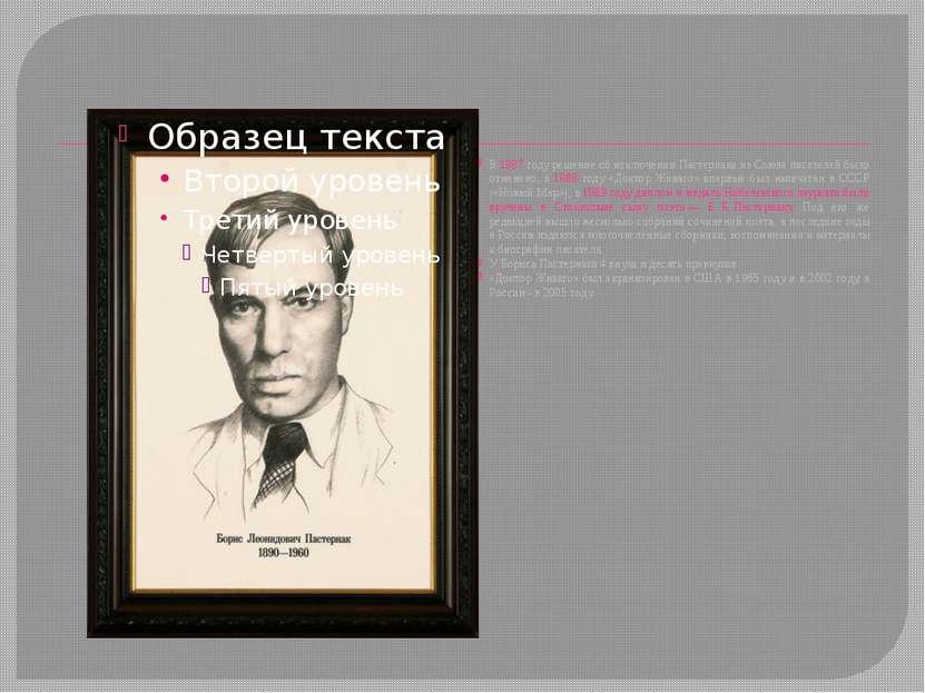 В 1987 году решение об исключении Пастернака из Союза писателей было отменено...