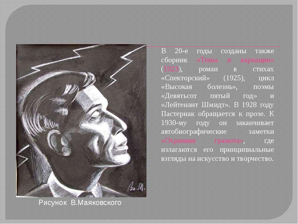 В 20-е годы созданы также сборник «Темы и вариации» (1923), роман в стихах «С...