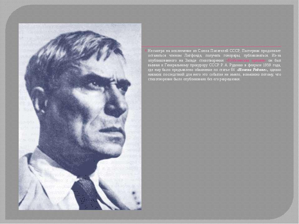 Несмотря на исключение из Союза Писателей СССР, Пастернак продолжает оставать...