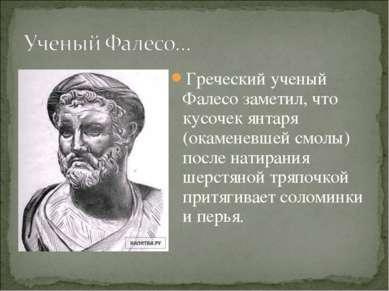 Греческий ученый Фалесо заметил, что кусочек янтаря (окаменевшей смолы) после...