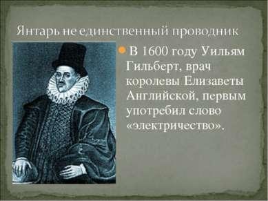 В 1600 году Уильям Гильберт, врач королевы Елизаветы Английской, первым употр...