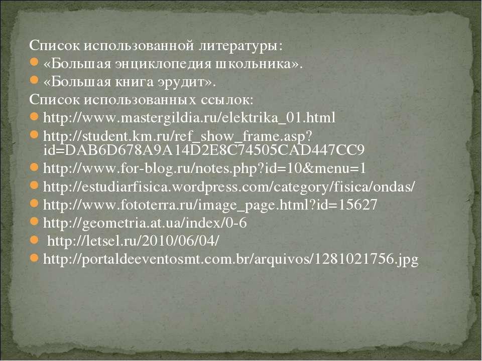 Список использованной литературы: «Большая энциклопедия школьника». «Большая ...