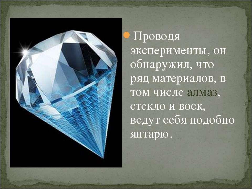 Проводя эксперименты, он обнаружил, что ряд материалов, в том числе алмаз, ст...
