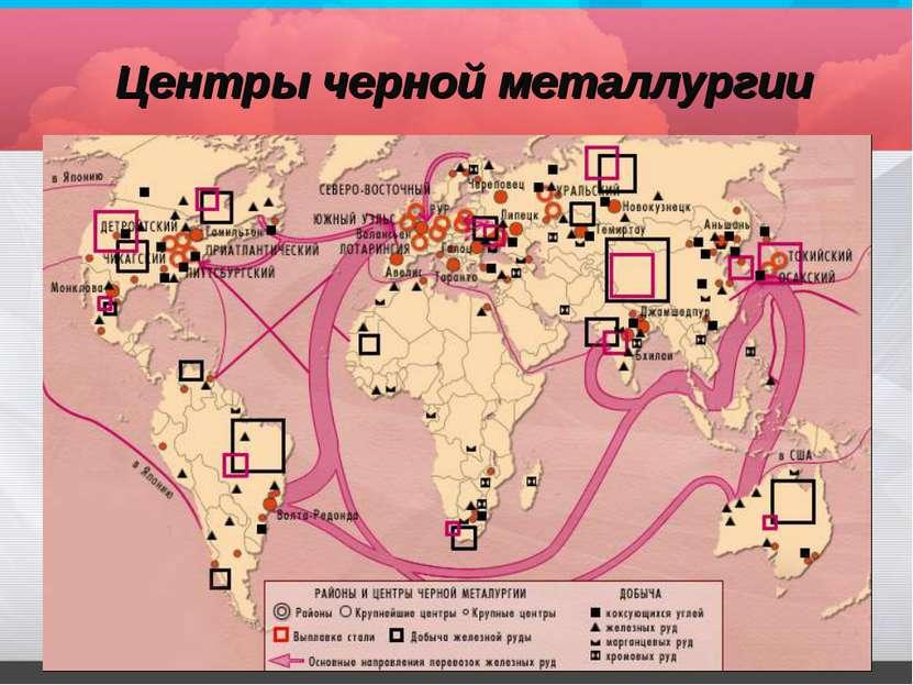 Центры черной металлургии