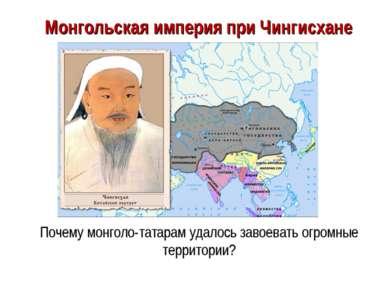 Монгольская империя при Чингисхане Почему монголо-татарам удалось завоевать о...