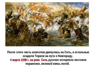 После этого часть монголов двинулась на Сить, а остальные осадили Торжок на п...