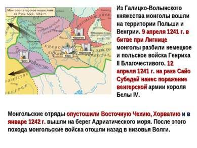 Из Галицко-Волынского княжества монголы вошли на территории Польши и Венгрии....
