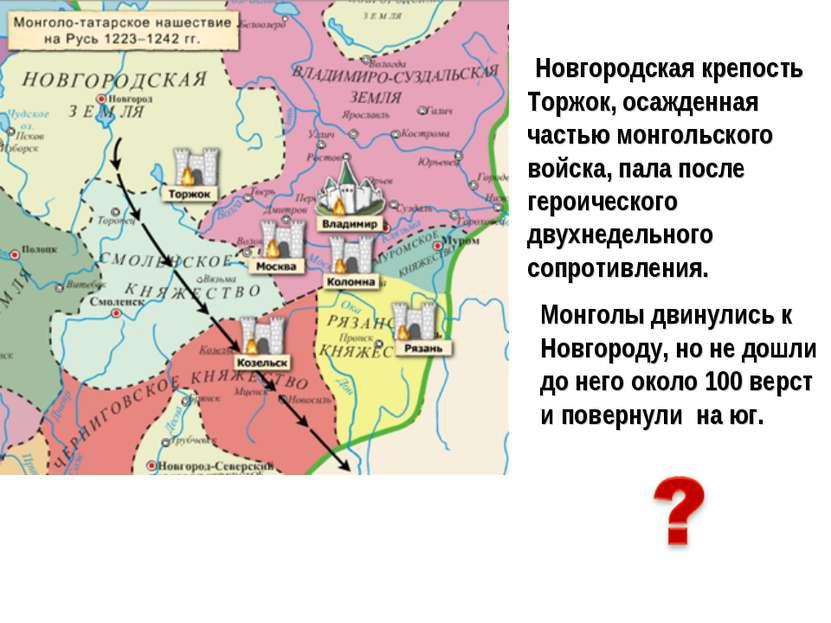 Новгородская крепость Торжок, осажденная частью монгольского войска, пала пос...