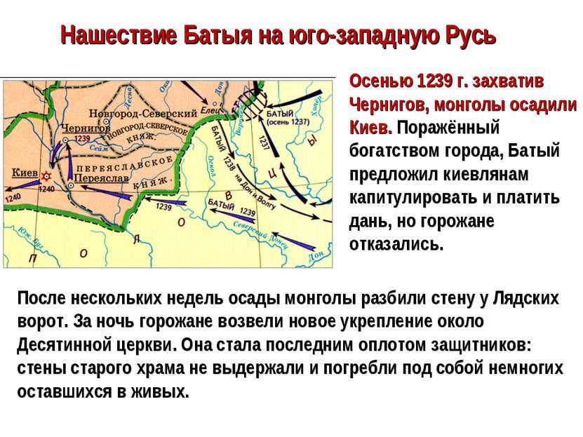 Нашествие Батыя на юго-западную Русь Осенью 1239 г. захватив Чернигов, монгол...