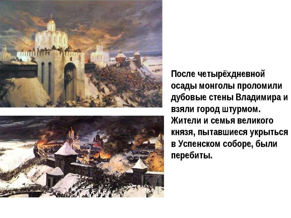 После четырёхдневной осады монголы проломили дубовые стены Владимира и взяли ...