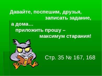 Давайте, поспешим, друзья, записать задание, а дома… приложить прошу – максим...