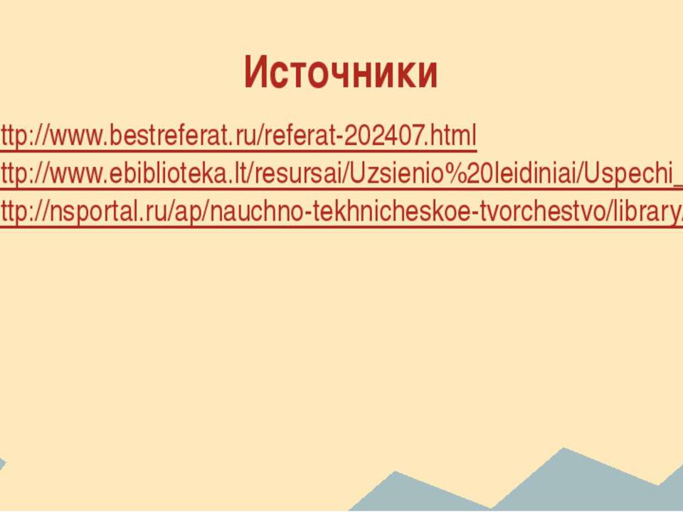 Источники http://www.bestreferat.ru/referat-202407.html http://www.ebibliotek...