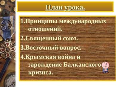 План урока. 1.Принципы международных отношений. 2.Священный союз. 3.Восточный...