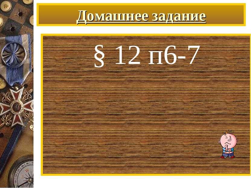 Домашнее задание § 12 п6-7