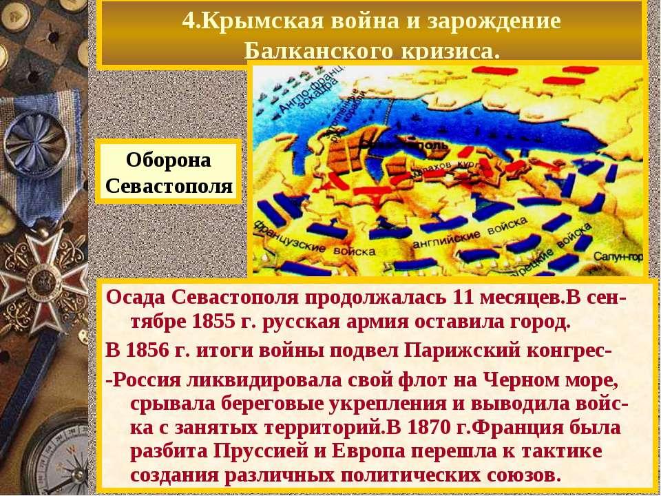 4.Крымская война и зарождение Балканского кризиса. Осада Севастополя продолжа...