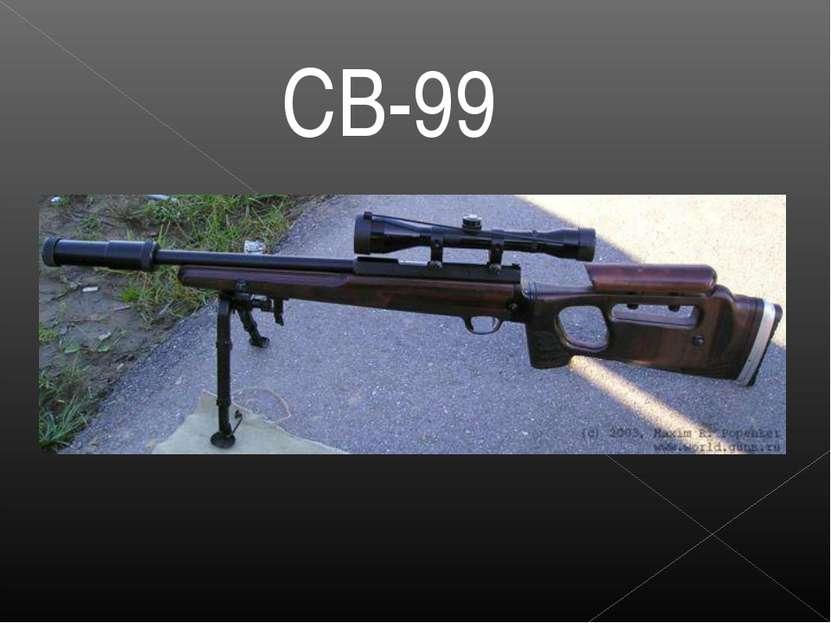 СВ-99
