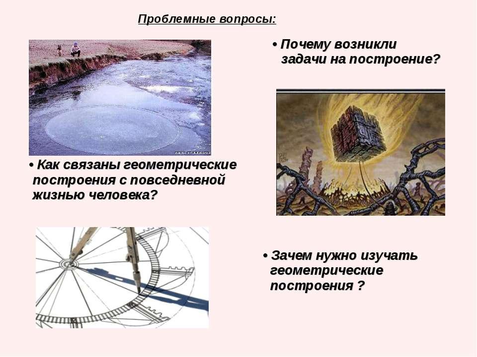 Проблемные вопросы: • Почему возникли задачи на построение? • Как связаны гео...