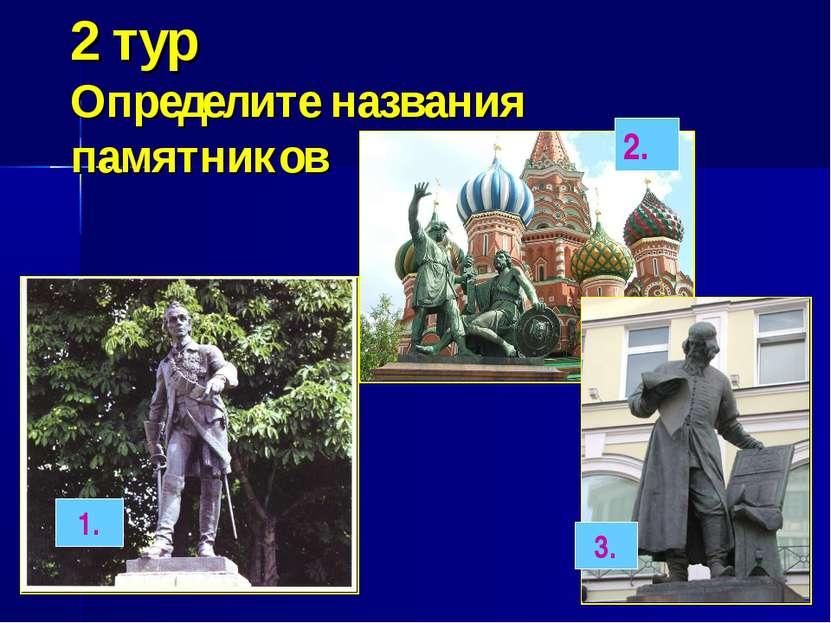 2 тур Определите названия памятников 1. 2. 3.