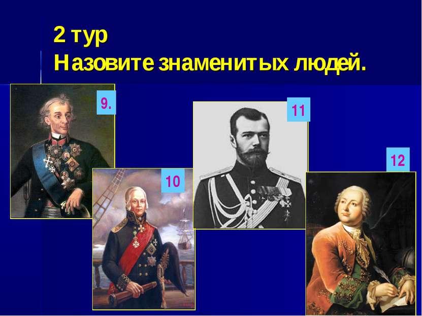 2 тур Назовите знаменитых людей. 9. 10 11 12
