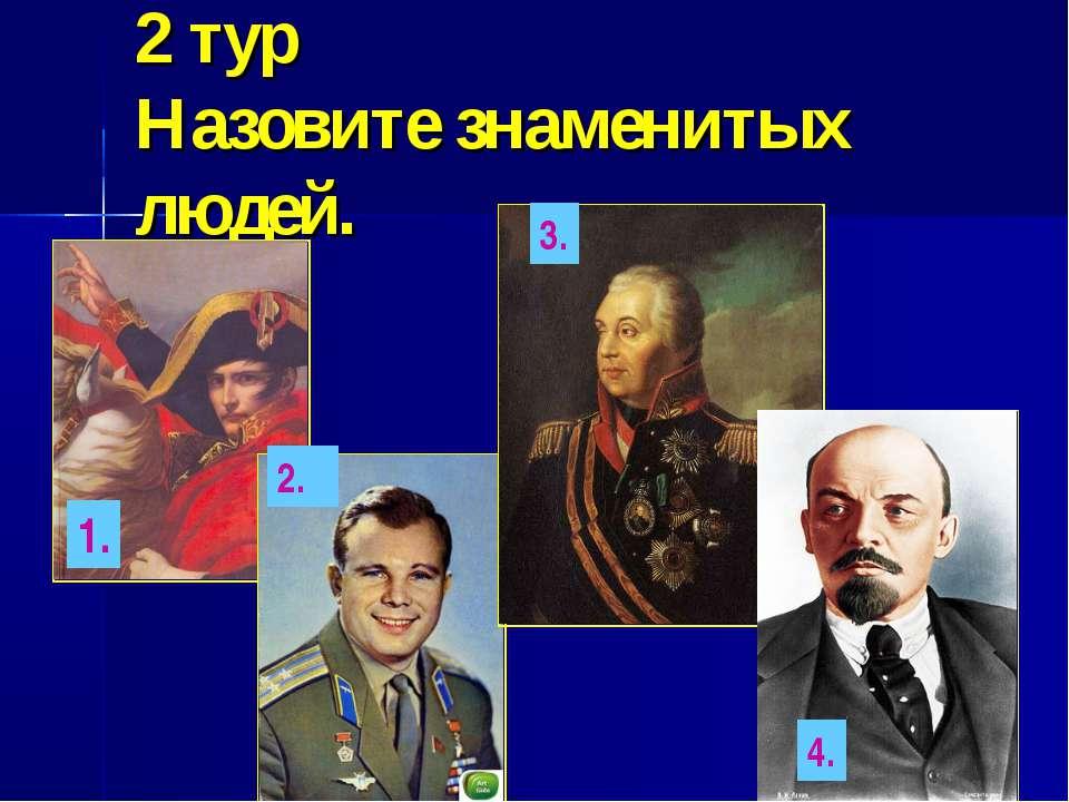 2 тур Назовите знаменитых людей. 1. 2. 3. 4.
