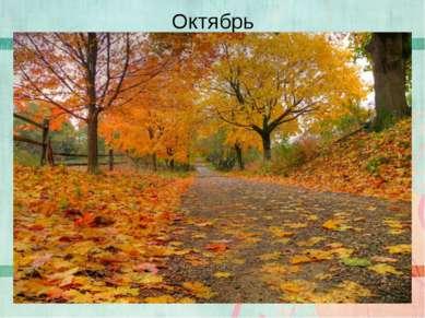 Октябрь Текст слайда