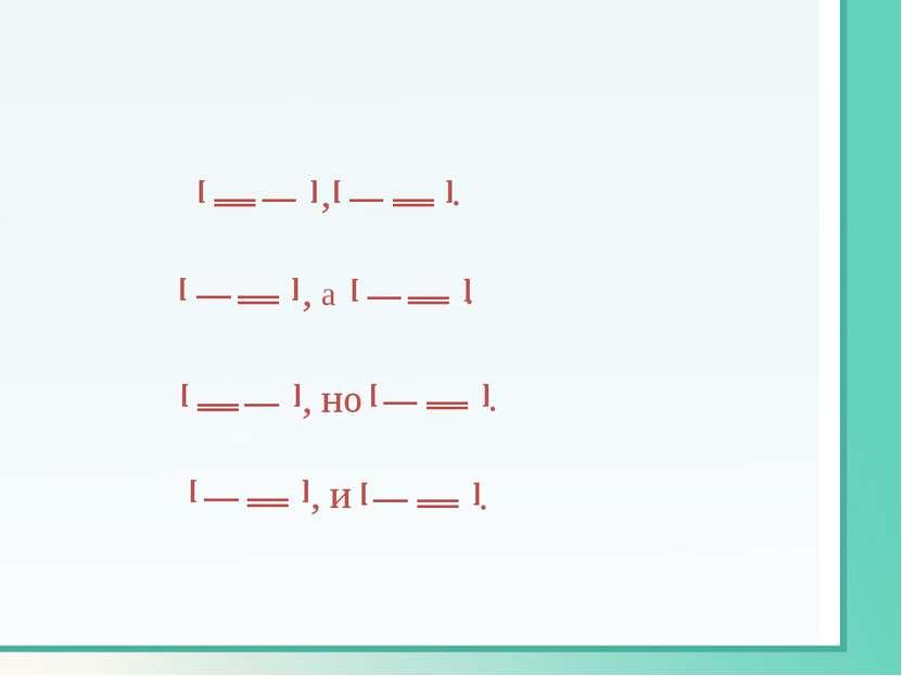 [ ] [ ] , . [ ] [ ] , а [ ] [ ] , но . [ ] [ ] , и . .