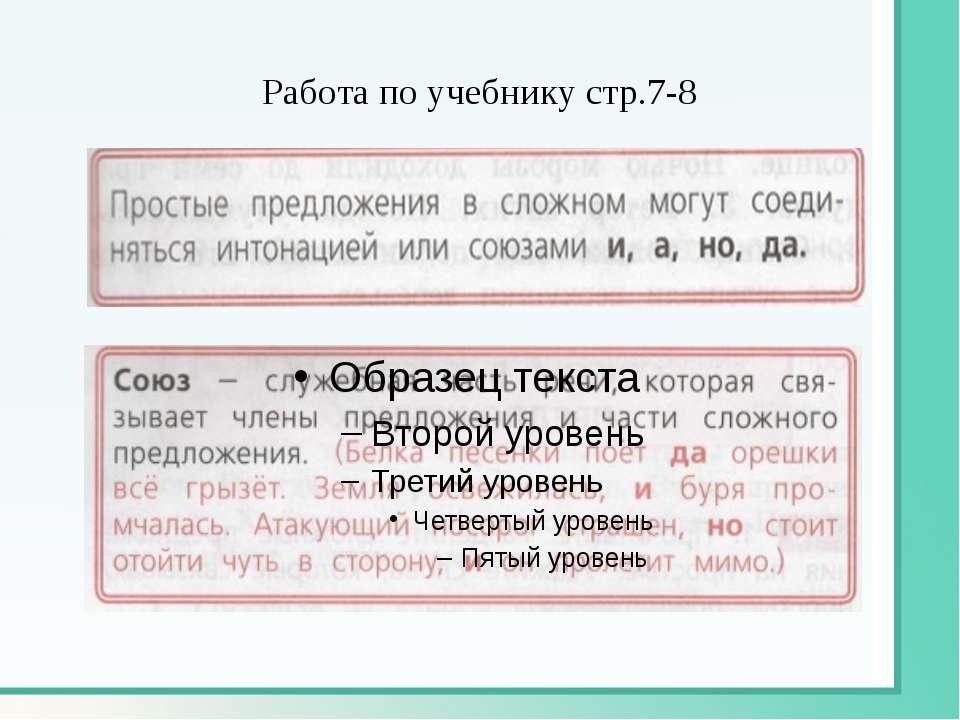 Работа по учебнику стр.7-8