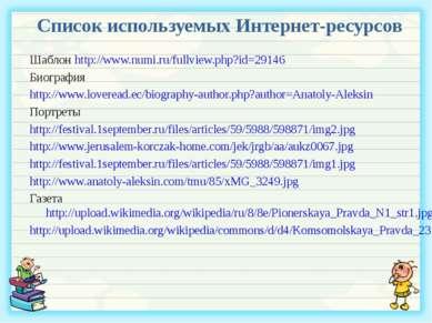 Список используемых Интернет-ресурсов Шаблон http://www.numi.ru/fullview.php?...