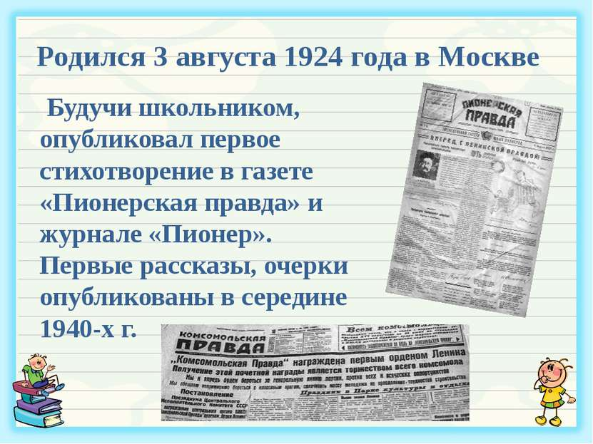 Родился 3 августа 1924 года в Москве Будучи школьником, опубликовал первое ст...