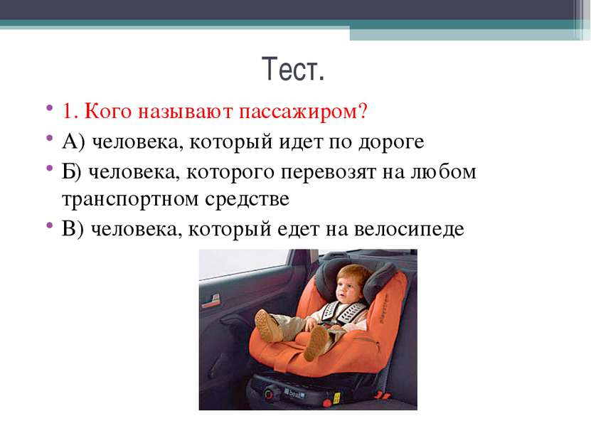 Тест. 1. Кого называют пассажиром? А) человека, который идет по дороге Б) чел...