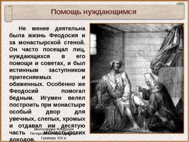 Не менее деятельна была жизнь Феодосия и за монастырской стеной. Он часто пос...