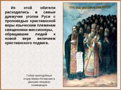 Из этой обители расходились в самые дремучие уголки Руси с проповедью христиа...