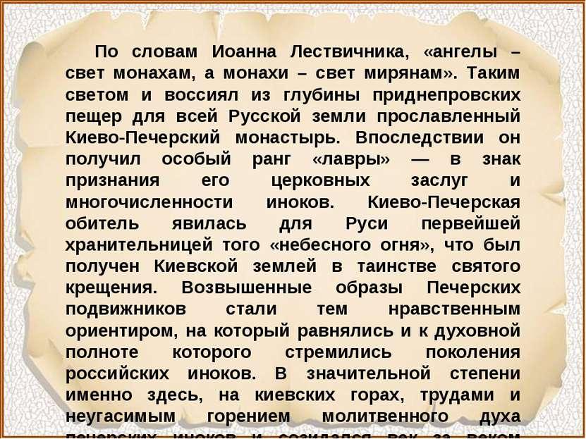 По словам Иоанна Лествичника, «ангелы – свет монахам, а монахи – свет мирянам...
