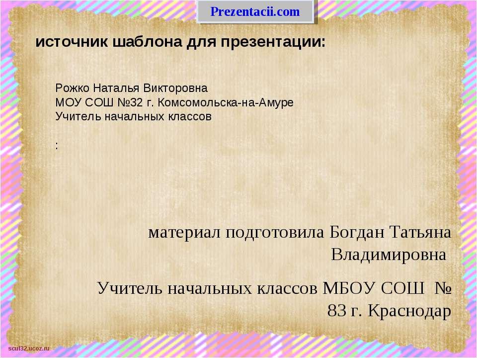 источник шаблона для презентации: Рожко Наталья Викторовна МОУ СОШ №32 г. Ком...
