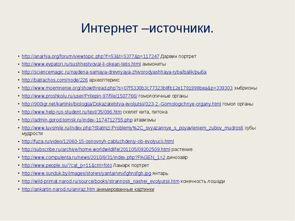 Интернет –источники. http://anarhia.org/forum/viewtopic.php?f=53&t=5377&p=117...