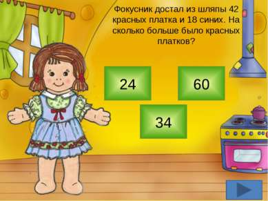 У Пети 40 рублей, а у Миши 52 рубля. Сколько денег у них останется после того...