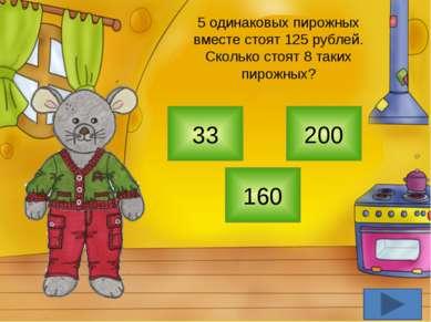 Реши задачи и помоги Мишутке и Машеньке одеться МАША МИША В