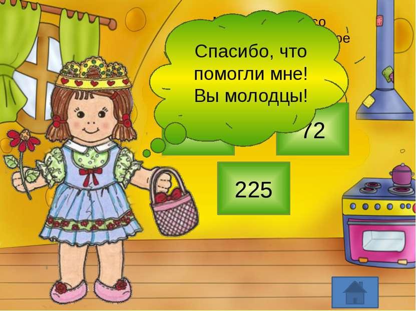 5 одинаковых пирожных вместе стоят 125 рублей. Сколько стоят 8 таких пирожных...