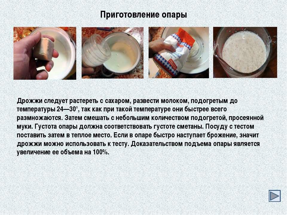 Приготовление дрожжевого опарного теста Продукты: На 1 кг теста - 4 стакана м...