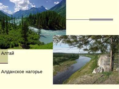 Алтай Алданское нагорье