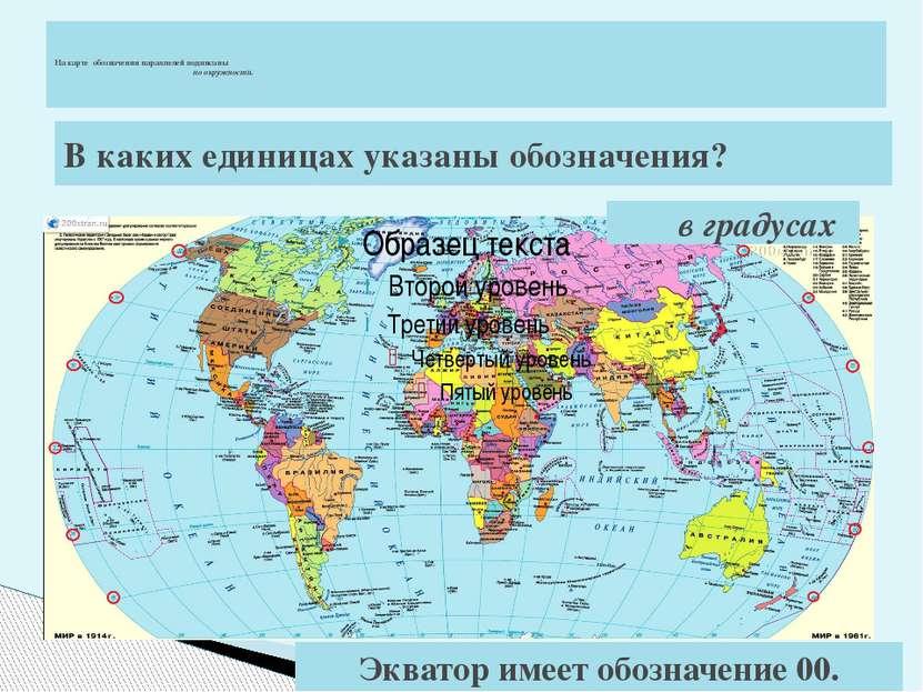 На карте обозначения параллелей подписаны по окружности. в градусах Экватор и...