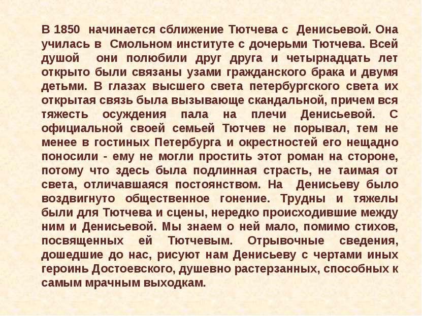 В 1850 начинается сближение Тютчева с Денисьевой. Она училась в Смольном инст...