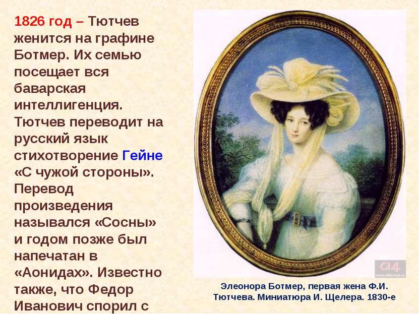 Элеонора Ботмер, первая жена Ф.И. Тютчева. Миниатюра И. Щелера. 1830-е 1826 г...