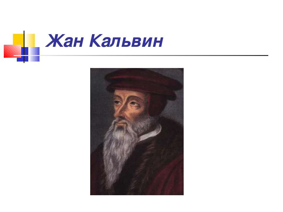 Жан Кальвин