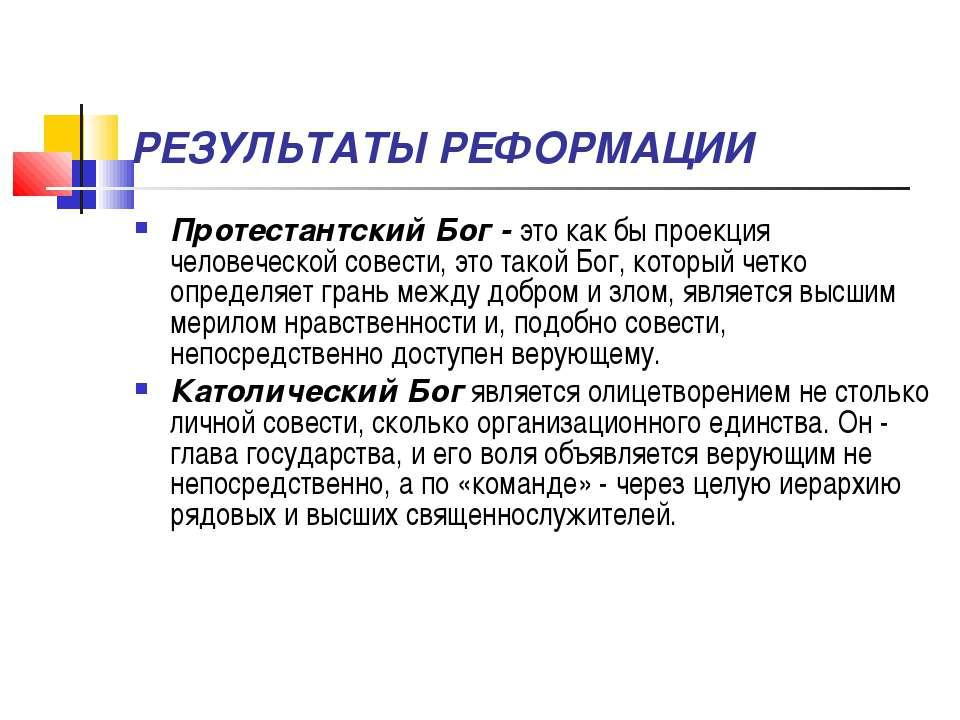 РЕЗУЛЬТАТЫ РЕФОРМАЦИИ Протестантский Бог - это как бы проекция человеческой с...
