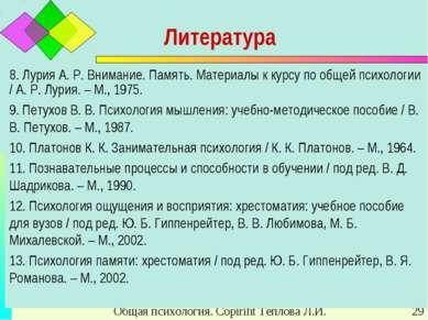 Общая психология. Copiriht Теплова Л.И. * Литература 8. Лурия А. Р. Внимание....