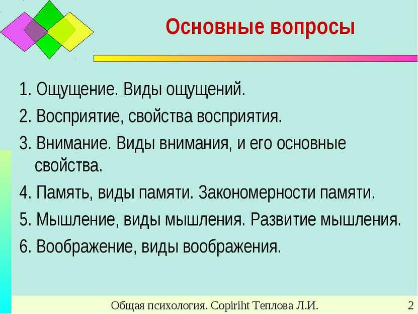 Общая психология. Copiriht Теплова Л.И. * Основные вопросы 1. Ощущение. Виды ...