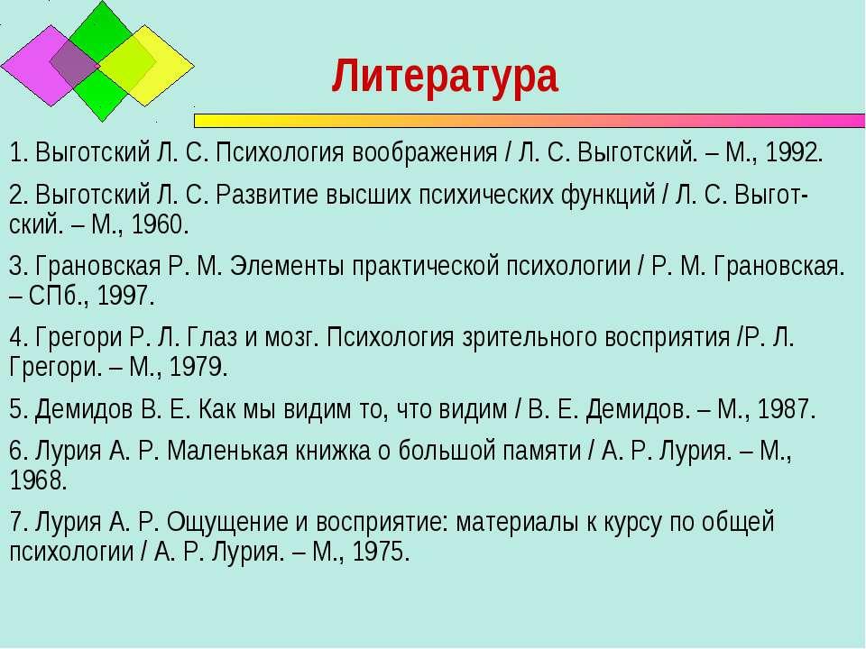 Общая психология. Copiriht Теплова Л.И. * Литература 1. Выготский Л. С. Психо...